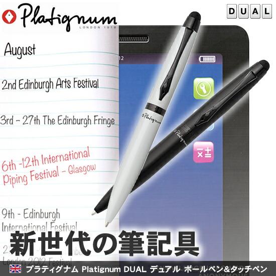 新世代の筆記具!
