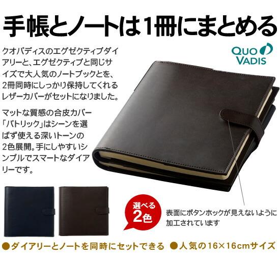 手帳とノートは1冊にまとめる