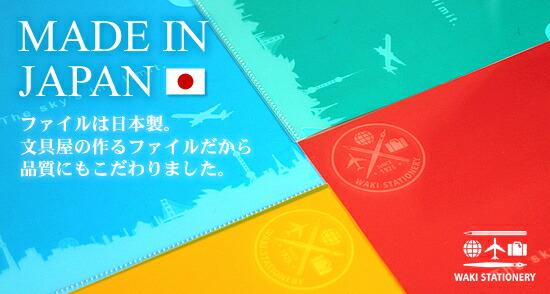 MADE IN JAPAN ファイルは日本製。品質にもこだわり