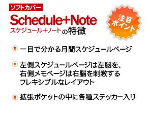 ソフトカバー Schedule+Note スケジュール+ノートの特徴