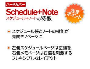 �ϡ��ɥ��С� Schedule+Note �������塼��+�Ρ��Ȥ���ħ