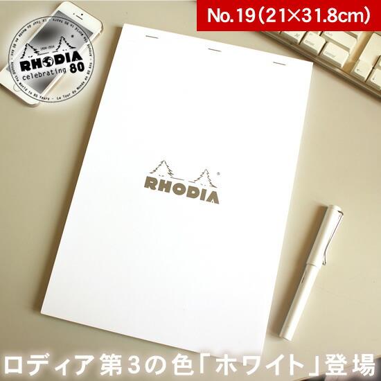 """ロディア第3の色""""ホワイト""""登場!"""