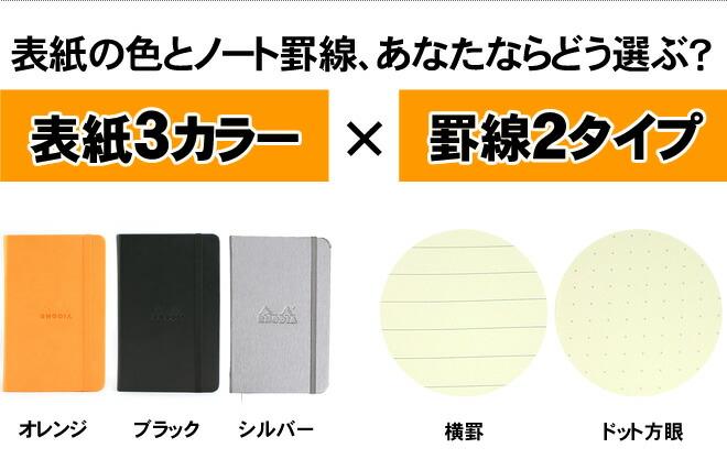 表紙の色とノート罫線、あなたならどう選ぶ?