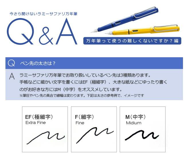 今さら聞けないラミーサファリ万年筆Q&A 万年筆のペン先は?