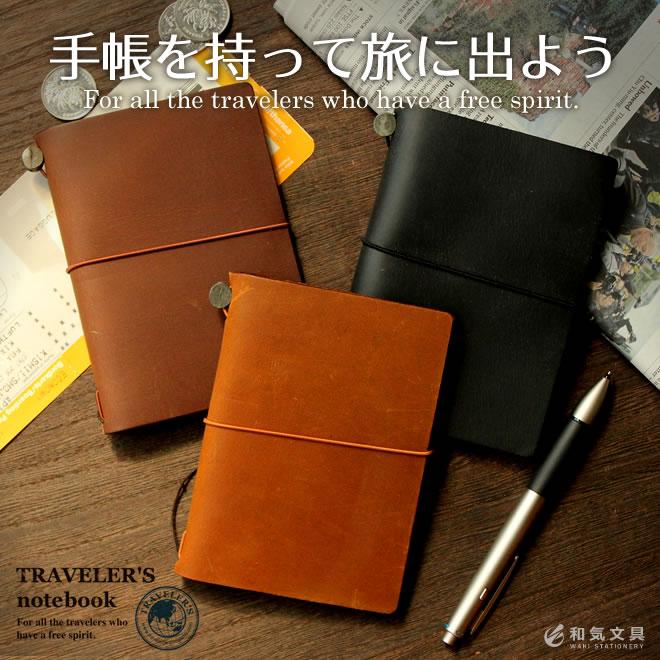旅する気分で日々を記すノート トラベラーズノート/TRAVELER'S Notebook パスポートサイズスターターキット