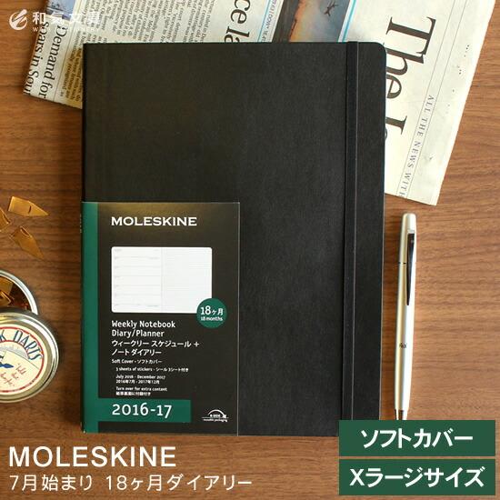 左スケジュール手帳、右ノートが便利