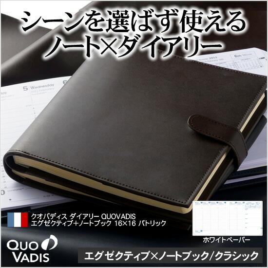 シーンを選ばず使えるノート×ダイアリー クオバディス ダイアリー QUOVADIS エグゼクティブ+ノートブック 16×16 パトリック