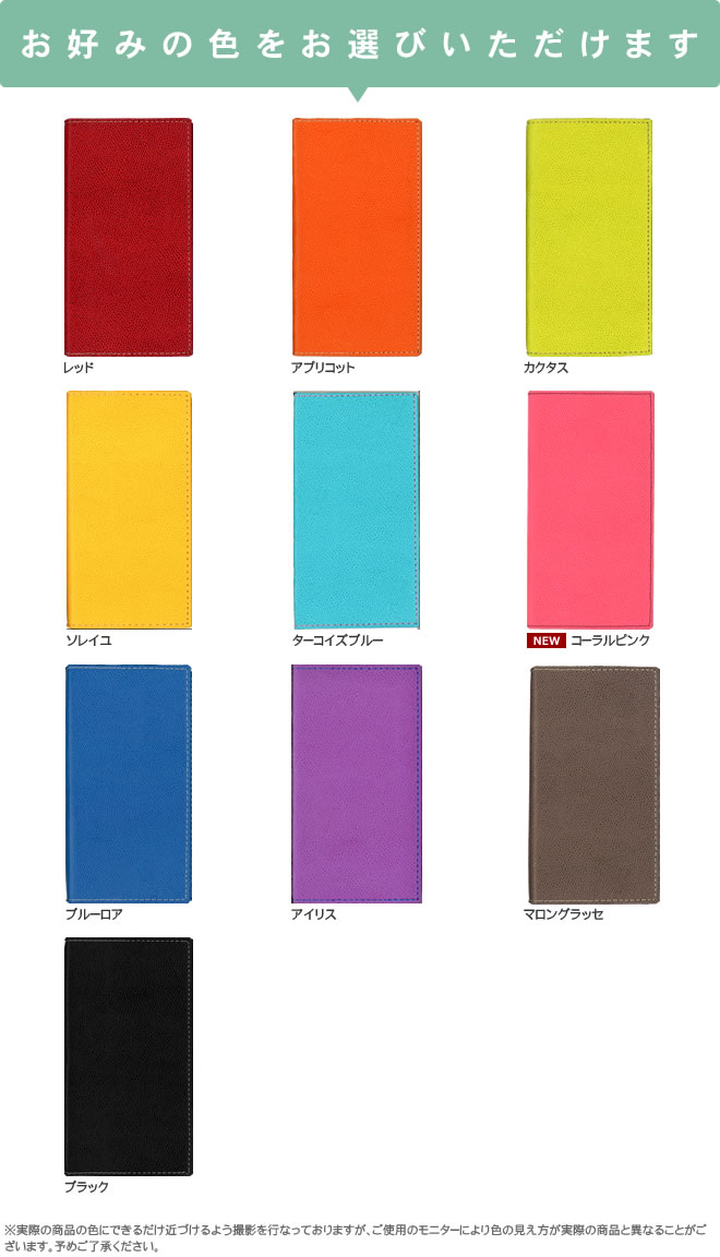10色からお選びいただけます。