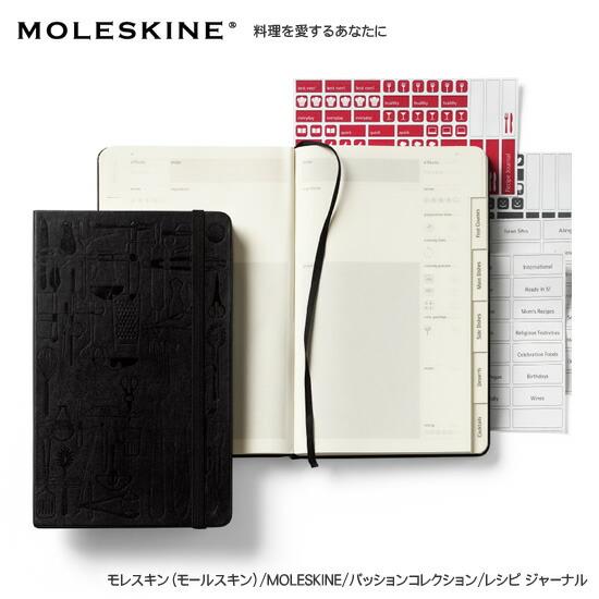 モレスキン(モールスキン)/MOLESKINE/パッションコレクション/レシピ ジャーナル
