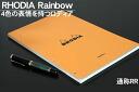 Rhodia68-r1