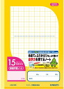 New! キョクトウ-home learning notes 15 mm in 2 books, mass and Center leaders on