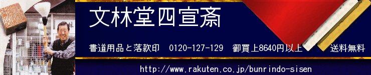 文林堂四宣斎:書道用品専門店、篆刻家の店主による書画印(雅印・落款印)蔵書印の制作