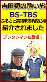 吉田類の酔い旅編