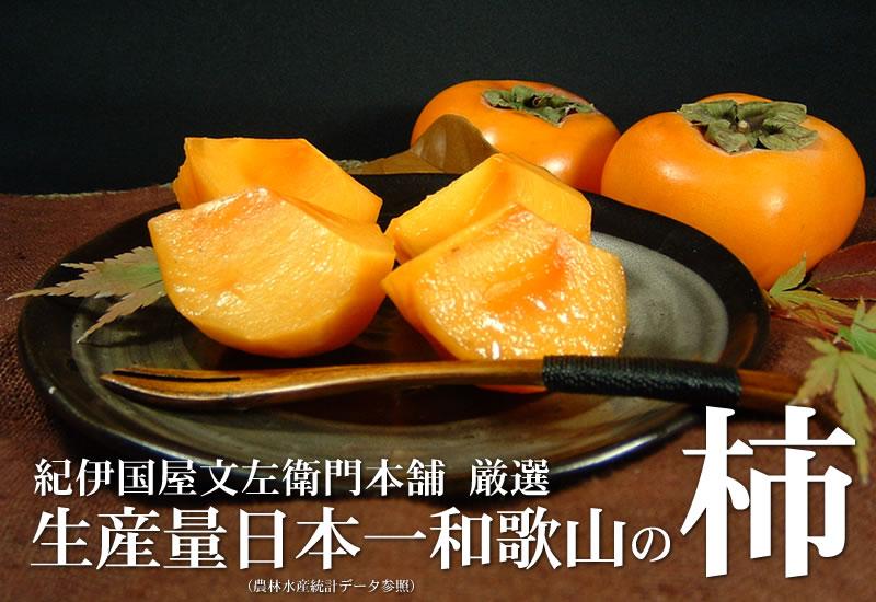 生産量日本一和歌山の柿