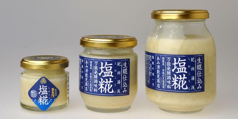 塩糀(しおこうじ・塩麹)紀州湯浅・あみ清 数見商店