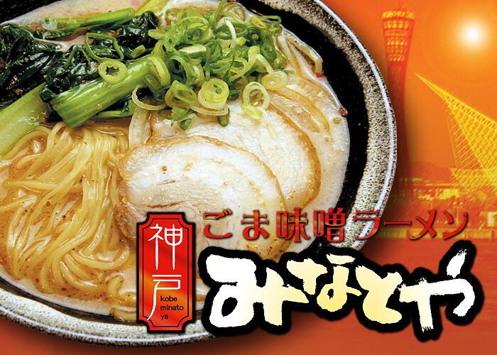 神戸ラーメンの繁盛店 ごま味噌ラーメン「みなとや」
