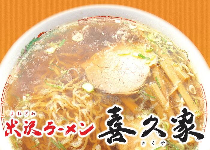 米沢ラーメン「喜久家」米沢牛の牛骨スープの中華そば