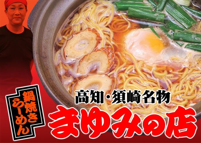 高知 須崎の超有名店「まゆみの店」の鍋焼きラーメン