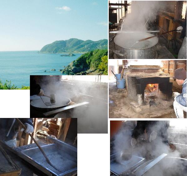 天然釜炊きの天塩 塩屋の天然塩(紀州 和歌山)