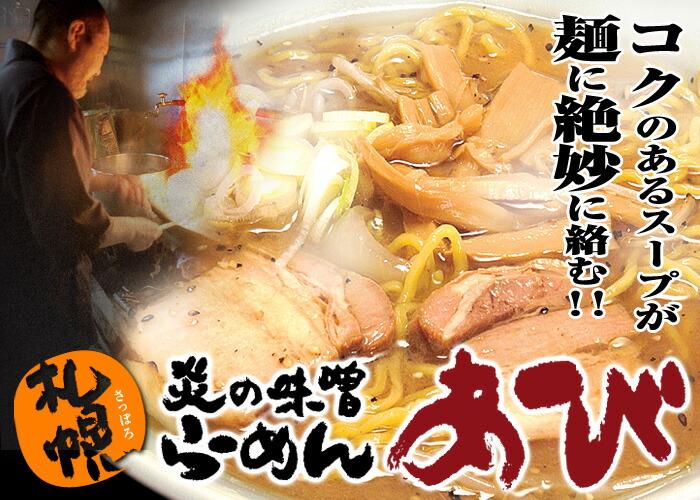 札幌ラーメン あび 炎の味噌らーめん