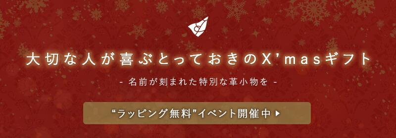 クリスマス特集2016-大切な人がよろこぶとっておきのクリスマスギフト-