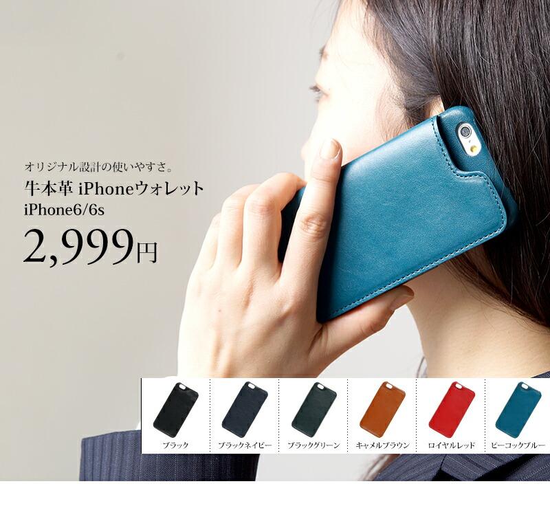 iphone 6  ケース【牛本革】