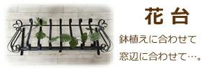 オーダーメイド・アイアン製花台・フラワーバルコニー