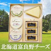 富良野チーズ