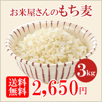 もち麦3kg