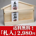 Altar! 5% Off! to be paid to see Bill slot (made of Cypress) _ altar _ Cypress _ Cypress _ modern _ new year's _ Buddhist supplies _ shelves _ Rakuten _ store _