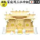 Shinto God Jig set roof difference Sanja East dark cypress (small) + God furniture 7 piece set (small) 5% off ♪ domestic (hinoki) altar set shelf 60 cm or more recommended gear set w/God _ altar _ modern _ Buddhist supplies _ shelf _ contemporary _ moder