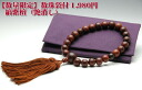 Purple with men's Rosary beads matte stripes rosewood 22 ball rayon head tuft (tea) bag of Hagi _ beads _ men _ tree _ bracelet _ put the Rosary _ Buddhist supplies _ funeral _ bunch _ prayer beads _ men's _ Rakuten _ store _