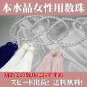 This crystal rosary 7 mm ball with tailored silk head tuft (white / purple / gray pink) Tung on Rosary 5% off ♪ [1 year warranty] _ Rosary _ for women _ this crystal _ beads type _ bracelet _ Buddhist supplies _ funeral _ bunch _ prayer beads _ Rakuten _