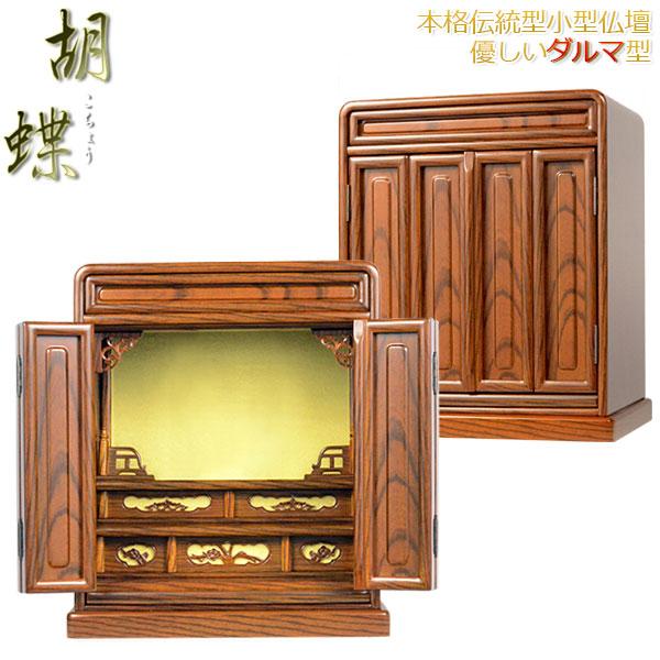 小型仏壇「胡蝶16号」黄王檀調