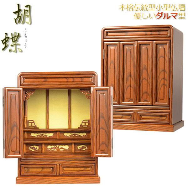小型仏壇「胡蝶18号」ケヤキ調