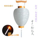 It is with a white-paper lantern high brightness LED electron candle for first Bon service for the deceased, first Bon