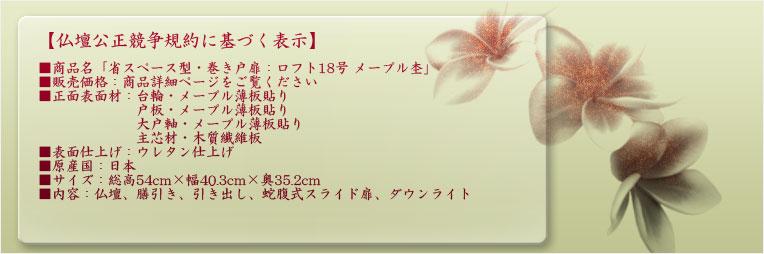 モダン仏壇【ロフト】