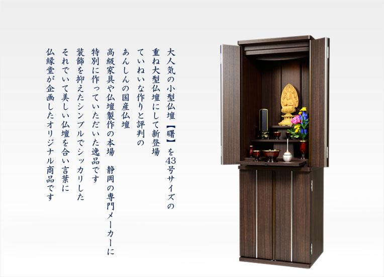 家具調仏壇「曙」