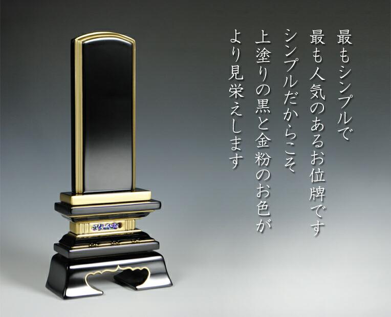 Coating mortuary tablet [Kasuga]