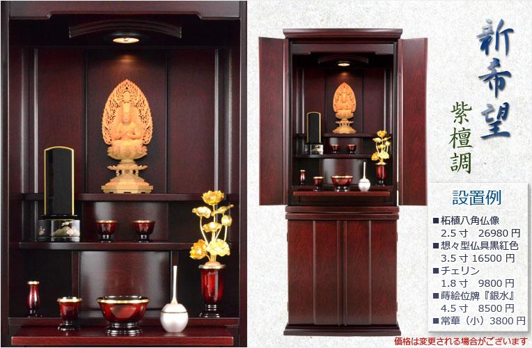 家具調仏壇「希望」