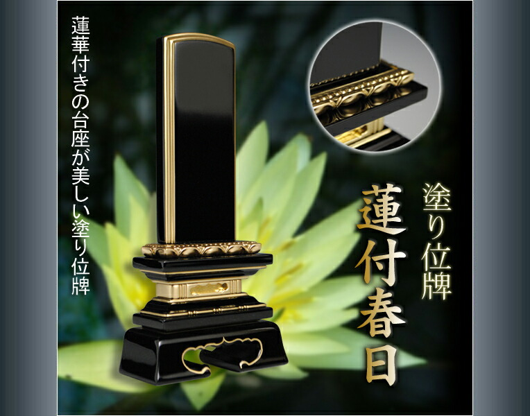 Coating mortuary tablet [lotus Kasuga belonging to]