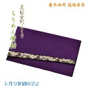 Domestic Kyoto silk wrapper, ceremonial occasion