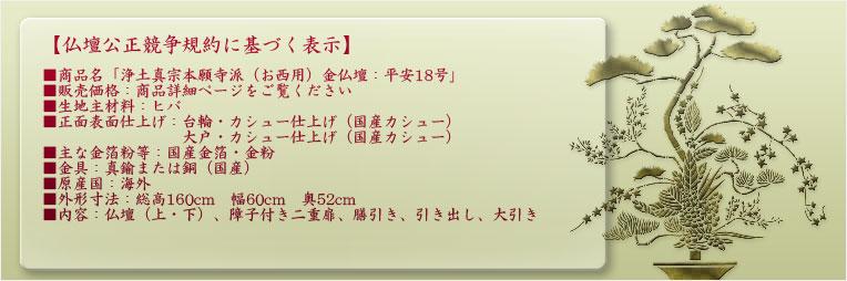 金仏壇【平安】