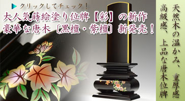 Karaki lacquer work mortuary tablet [彩]