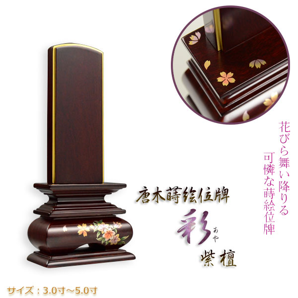 Karaki lacquer work mortuary tablet [彩] rose wood