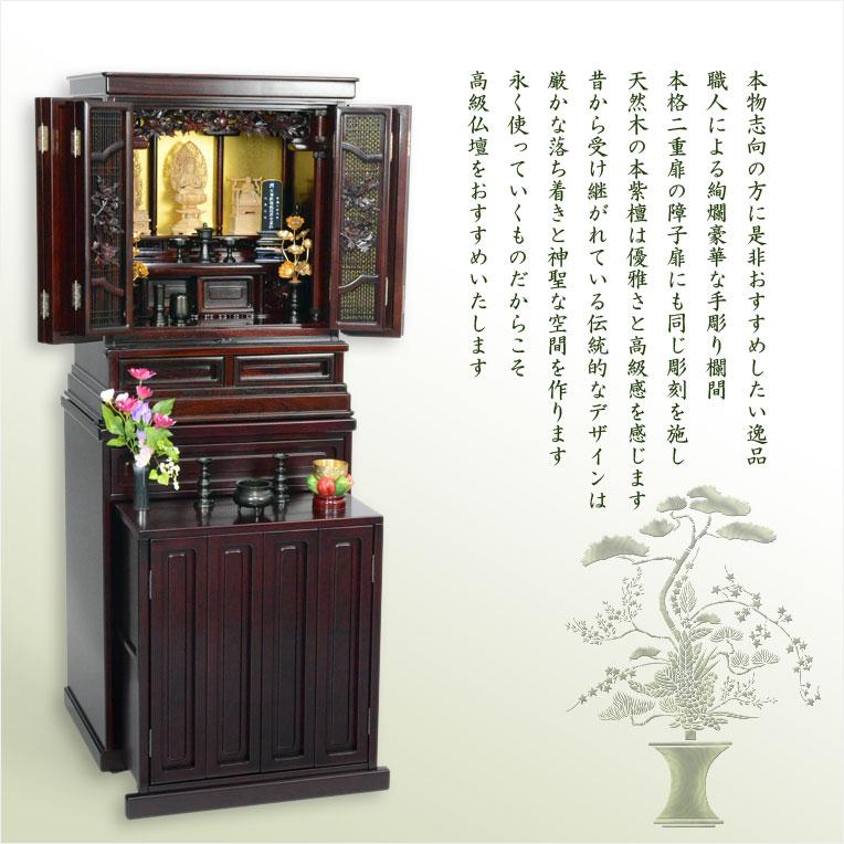 小型唐木仏壇