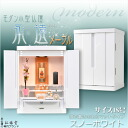 Shining furniture modern altar of pure white small altars mini altars (arrival TBA)