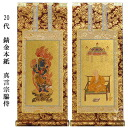 Kindle-rust gold on silk paper and Shingon Buddhist hanging scrolls aside two set-20