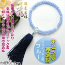 Reasonable price made by domestic Kyoto child beads plastic