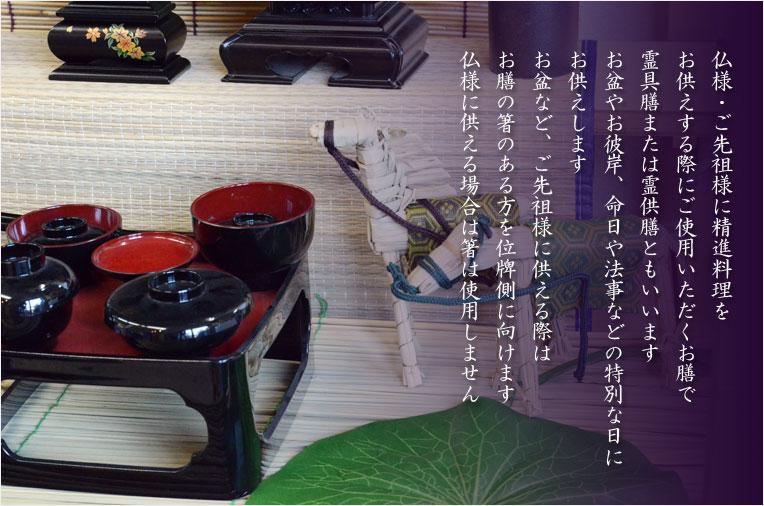 【仏膳セット】